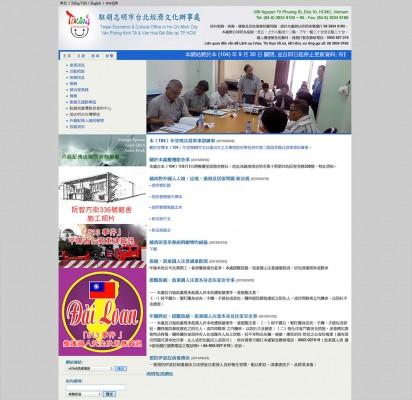 Văn Phòng Kinh Tế & Văn Hóa Đài Bắc Tại TP.HCM