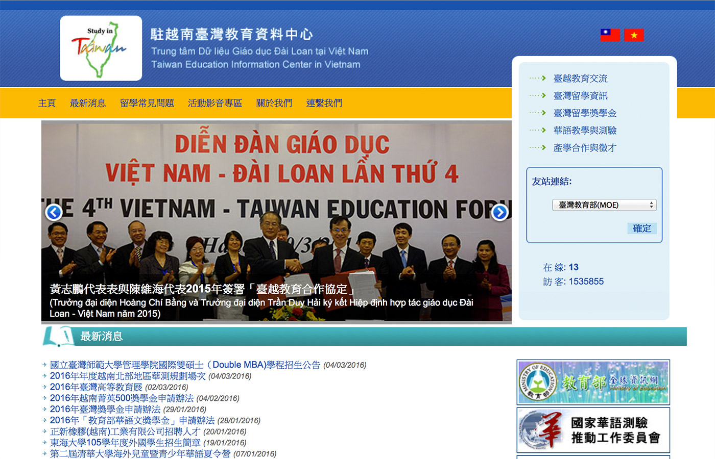 Taiwan Education Information Center in Vietnam